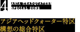 アジアヘッドクォーター特区構想の総合特区